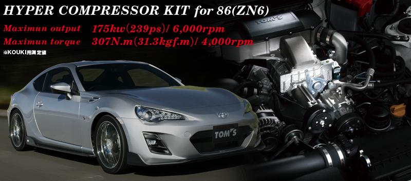 F4エンジン(86)用コンプレッサーキット イメージ
