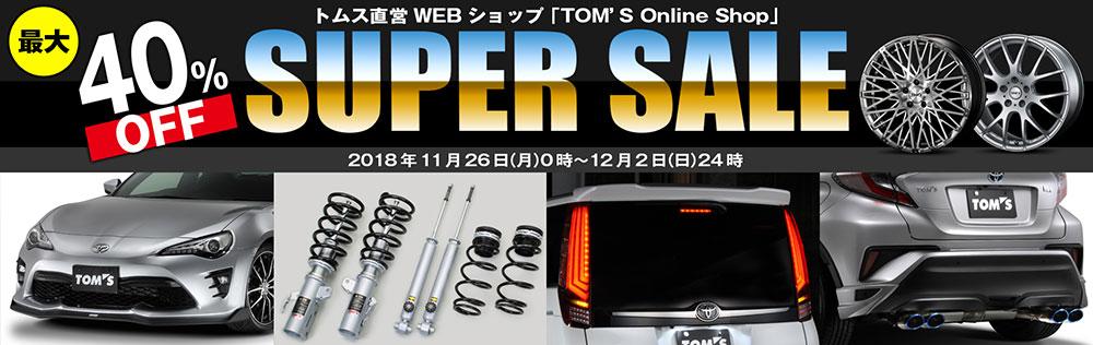 直営webショップ tom s online shop 限定 super sale 開催 tom s